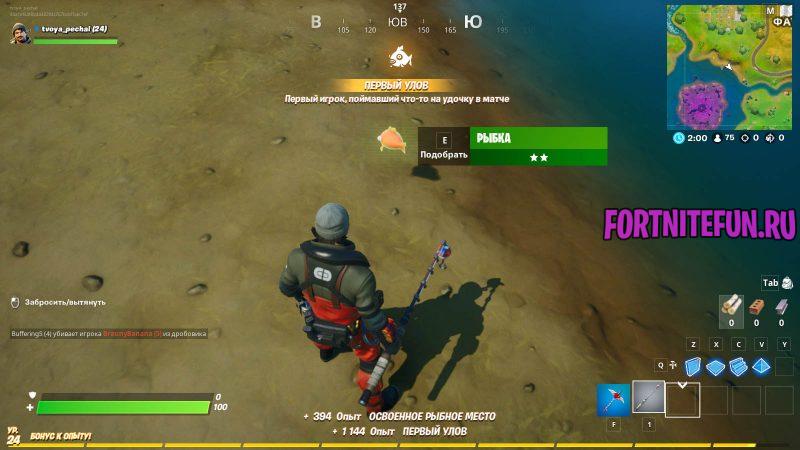 Fortnite Screenshot 2019.11.01 15.14 800x450 - Поймайте разных рыб в ходе одного матча — Испытания Аквамена