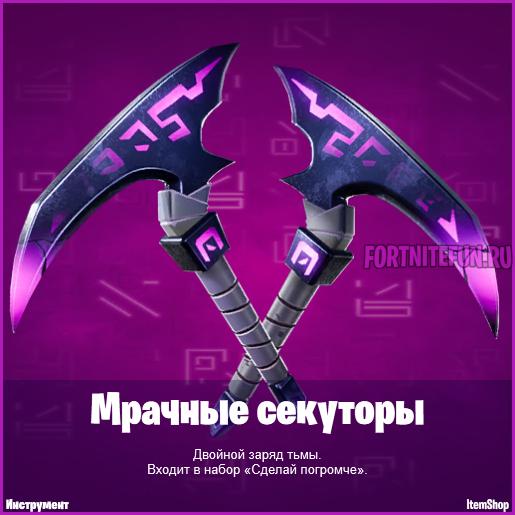 Pickaxe ID 258 RockerPunkCube1H - Новый платный набор Тёмный огонь фортнайт (розыгрыш) - цена, скины, украшения и эмоция