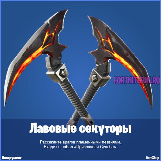 Pickaxe ID 261 DarkEagleFire1H - Новый платный набор Тёмный огонь фортнайт (розыгрыш) - цена, скины, украшения и эмоция