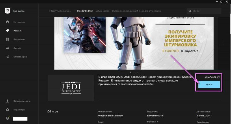 """Scr02.11 15 2019 800x429 - Скин """"Имперский штурмовик"""" в подарок за покупку Star Wars Jedi"""