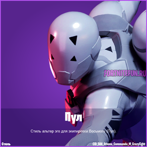 VTID 359 CrazyEight StyleB - Испытания Альтер Эго - как получить новые стили к скинам боевого пропуска