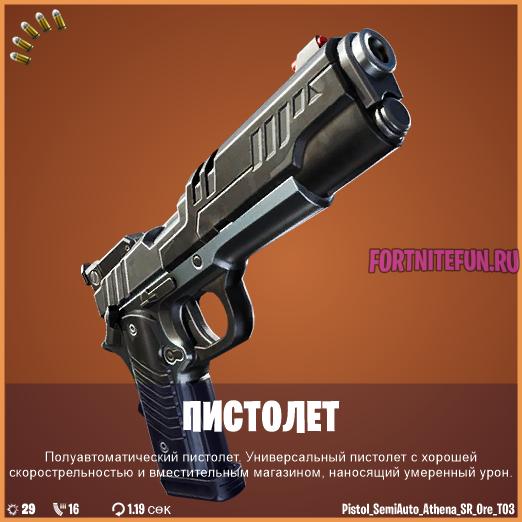 """WID Pistol Standard Athena SR - Испытания """"Трюковой удар"""" - чит-карты и прохождение"""