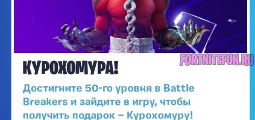 Герой Курохомуры из Battle Breakers для ПВЕ режима