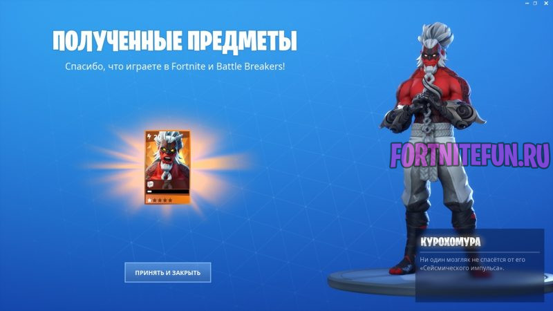 Курохомуры из Battle Breakers для ПВЕ режима4 800x450 - Герой Курохомура из Battle Breakers для ПВЕ режима