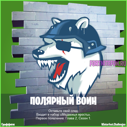 воин - Обыщите морозилки — испытание «Зимний фестиваль» фортнайт