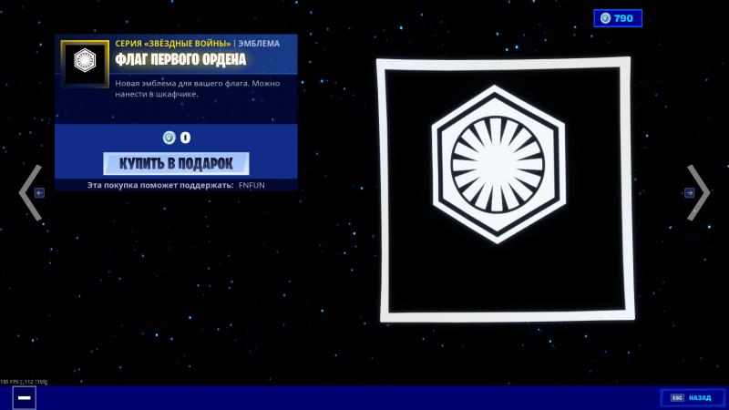 """первого ордена фортнайт 800x450 - Скины """"Звёздные войны: Скайуокер. Восход"""" в магазине фортнайт"""