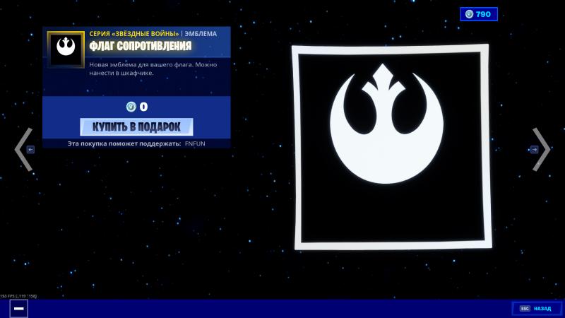 """сопротивления фортнайт 800x450 - Скины """"Звёздные войны: Скайуокер. Восход"""" в магазине фортнайт"""