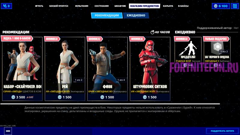"""фортнайт 800x450 - Скины """"Звёздные войны: Скайуокер. Восход"""" в магазине фортнайт"""