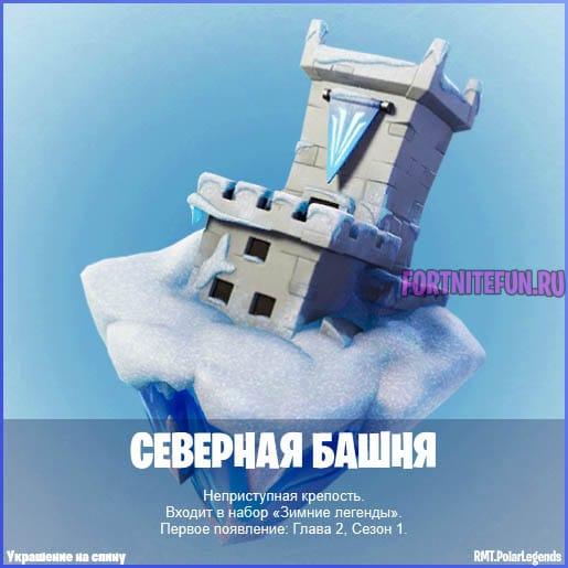 """башня - Платный набор """"Зимние Легенды"""" фортнайт — цена и скины"""