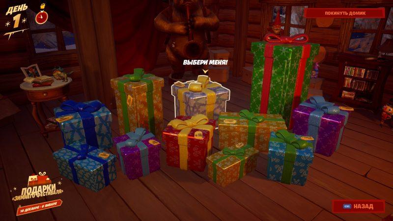 подарок 2 800x450 - Все бесплатные скины и другие предметы в подарок за ивент Зимний Фестиваль фортнайт