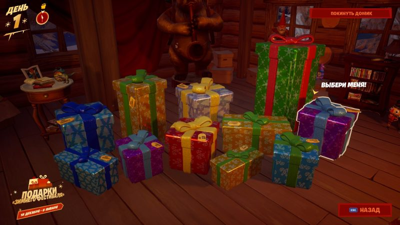 подарок 800x450 - Все бесплатные скины и другие предметы в подарок за ивент Зимний Фестиваль фортнайт