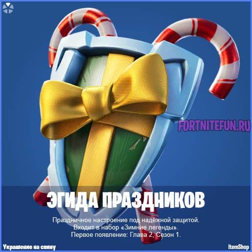 """праздников - Платный набор """"Зимние Легенды"""" фортнайт — цена и скины"""