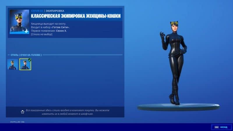 2020 08 15 20 25 05 800x450 - Классическая экипировка Женщины-кошки (Catwoman Comic Book Outfit)