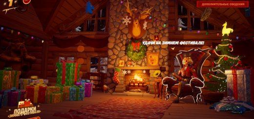 Все бесплатные скины и другие предметы в подарок за ивент Зимний Фестиваль фортнайт