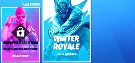 Winter Royale Duos 2019info 520x245 - Почему после окончания Winter Royale должны увеличить призовые в Европе