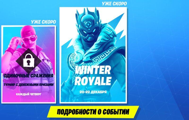 Winter Royale Duos 2019info 800x511 - Winter Royale Duos 2019 – дата начала, призовые и другие детали
