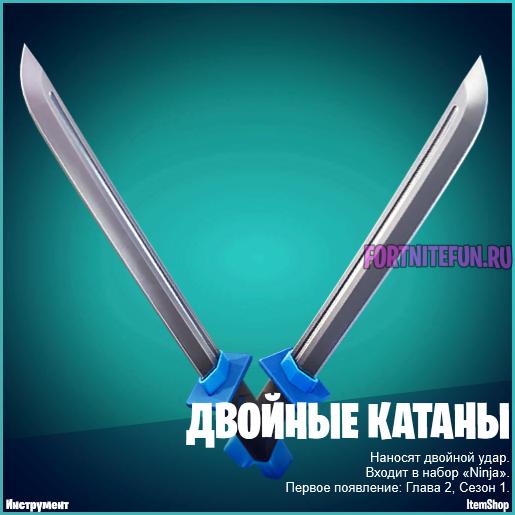 катаны фортнайт - Ninja (Ниндзя) появится во внутриигровом магазине фортнайт