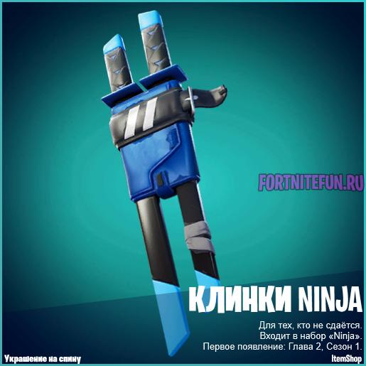 Ninja фортнайт - Ninja (Ниндзя) появится во внутриигровом магазине фортнайт