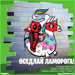 Граффити Оседлай Ламорога фортнайт