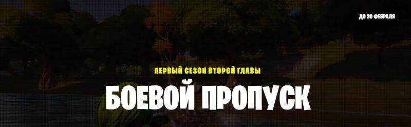 1 сезона 2 главы 800x247 - 2 сезон 2 глава Фортнайт