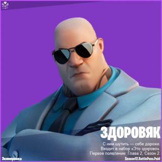Скин Здоровяк фортнайт