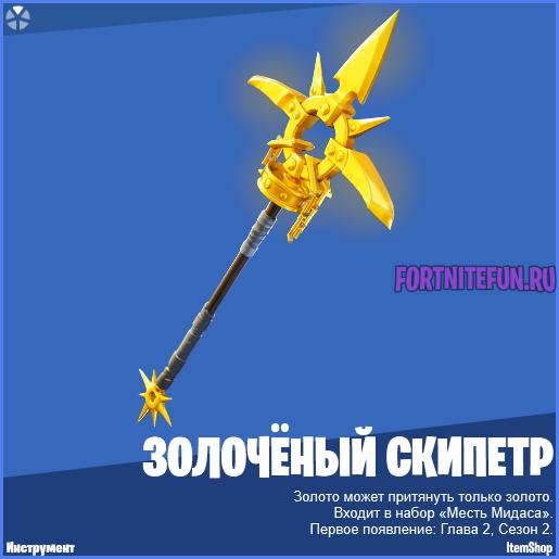 скипетр фортнайт - Скин Аурум (Oro) и бесплатные предметы за испытания