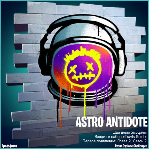 """Трэвиса Скотта Astro Antidote в фортнайт - Испытания Трэвиса Скотта """"Travis Scott: Astronomical"""" в фортнайт - чит-карты и прохождение"""