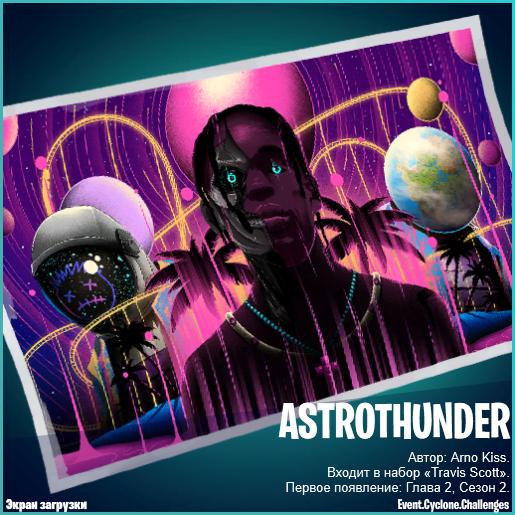 """экран Трэвиса скотта в фортнайт Astrothunder - Испытания Трэвиса Скотта """"Travis Scott: Astronomical"""" в фортнайт - чит-карты и прохождение"""