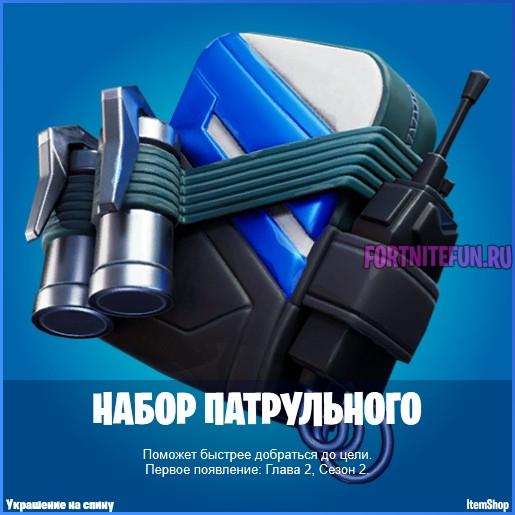 """набор патрульного фортнайт - Скин """"Проворный Патрульный"""" за PlayStation Plus / Как получить эксклюзив PS+ бесплатно"""