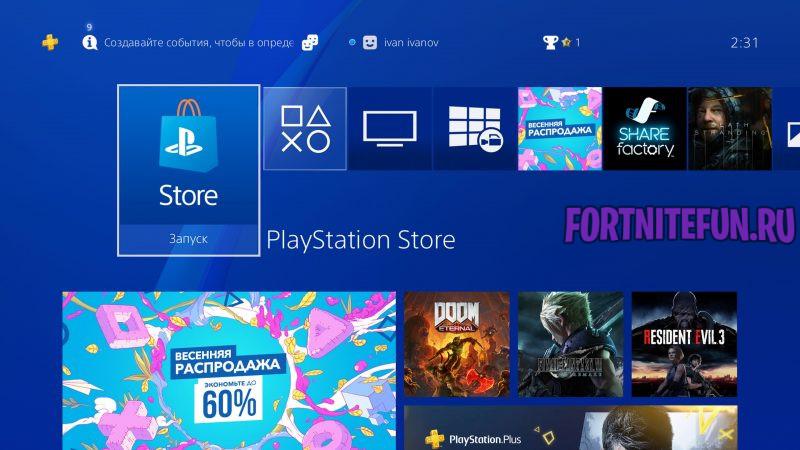 """20200414023108 800x450 - Скин """"Проворный Патрульный"""" за PlayStation Plus / Как получить эксклюзив PS+ бесплатно"""
