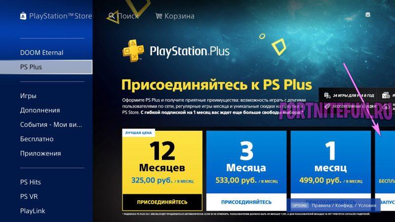 """20200414023130 800x450 - Скин """"Проворный Патрульный"""" за PlayStation Plus / Как получить эксклюзив PS+ бесплатно"""