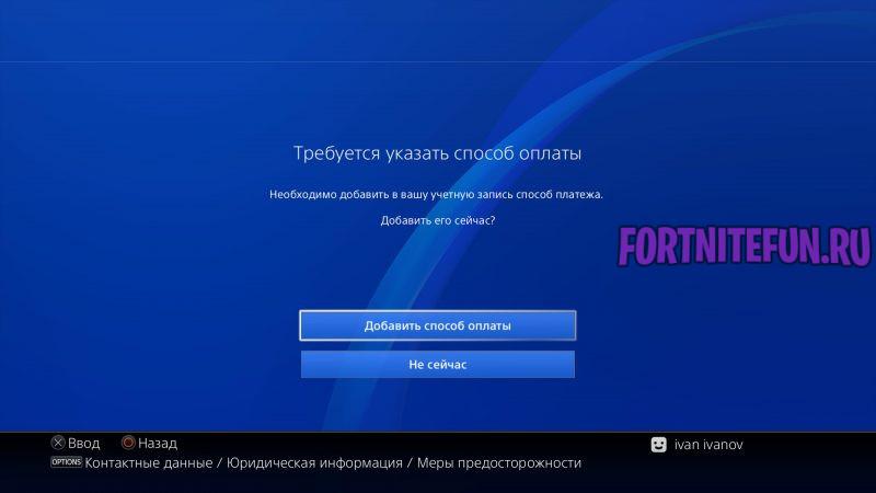 """20200414023153 800x450 - Скин """"Проворный Патрульный"""" за PlayStation Plus / Как получить эксклюзив PS+ бесплатно"""