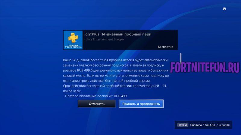 """20200414023436 800x450 - Скин """"Проворный Патрульный"""" за PlayStation Plus / Как получить эксклюзив PS+ бесплатно"""