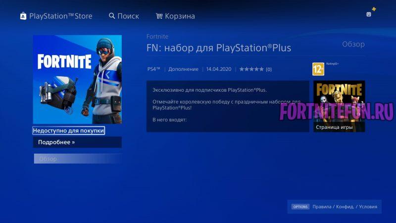 """20200414024600 800x450 - Скин """"Проворный Патрульный"""" за PlayStation Plus / Как получить эксклюзив PS+ бесплатно"""