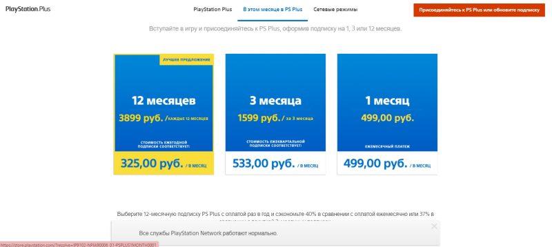 """PS 800x358 - Скин """"Проворный Патрульный"""" за PlayStation Plus / Как получить эксклюзив PS+ бесплатно"""