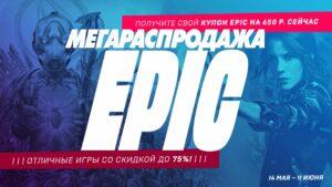 300x169 - Распродажа в Epic Games Store - когда закончится и что купить