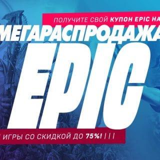 320x320 - Распродажа в Epic Games Store - когда закончится и что купить