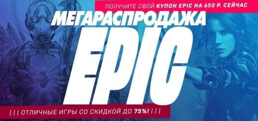 520x245 - Распродажа в Epic Games Store - когда закончится и что купить