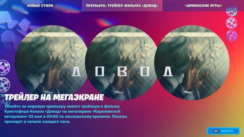 """2020 05 22 02 31 25 800x450 - Трейлер фильма """"Довод"""" в фортнайт"""