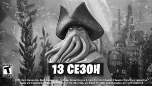 13 сезон 300x169 - 13 сезон фортнайт перенесли на 17 июня