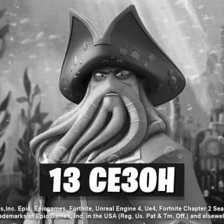13 сезон 320x320 - 13 сезон фортнайт перенесли на 17 июня