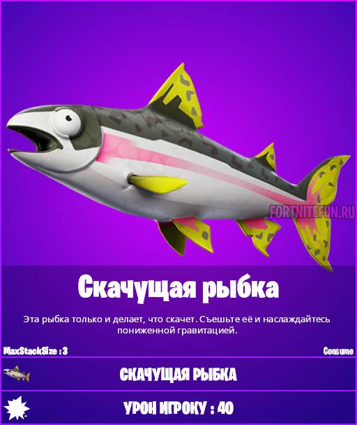 рыбка фортнайт - Описание обновления 14.00 фортнайт
