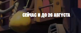 0003 - 14 сезон фортнайт — 4 сезон 2 глава