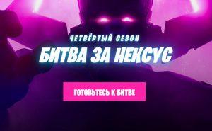 фортнайт 300x185 - 14 сезон фортнайт — 4 сезон 2 глава