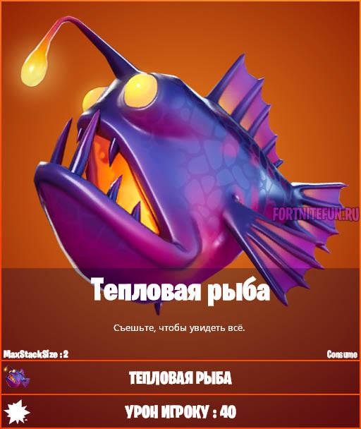 рыба фортнайт - Описание обновления 14.00 фортнайт