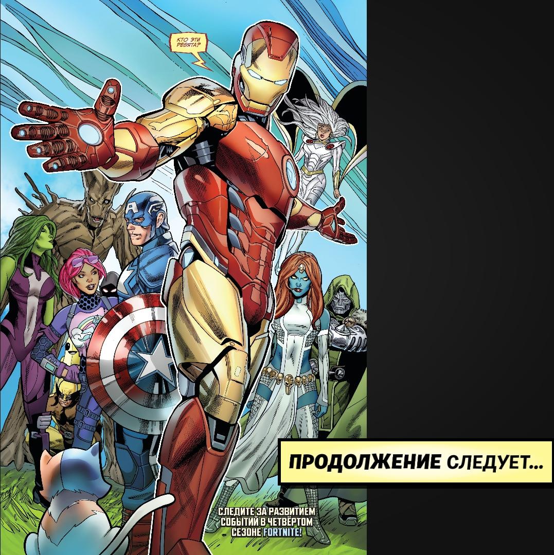 10 - Все комиксы 4 сезона 2 главы