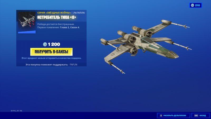 """типа х фортнайт 800x450 - Дельтаплан Истребитель типа """"X"""" в подарок за предзаказ Звездных войн"""