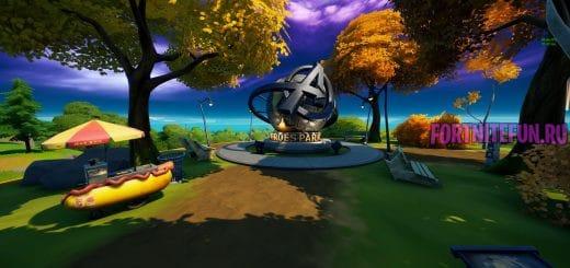 героев в фортнайт 520x245 - Парк Героев (Heroes Park)
