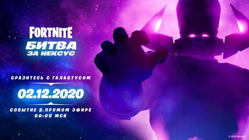 ru 14br galactus announce social 1920x1080 592377295 800x450 - Ивент в фортнайт и продление 14 сезона