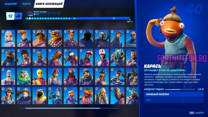 персонажи и боссы в 15 сезоне фортнайт 800x450 - Все персонажи и боссы в 15 сезоне фортнайт